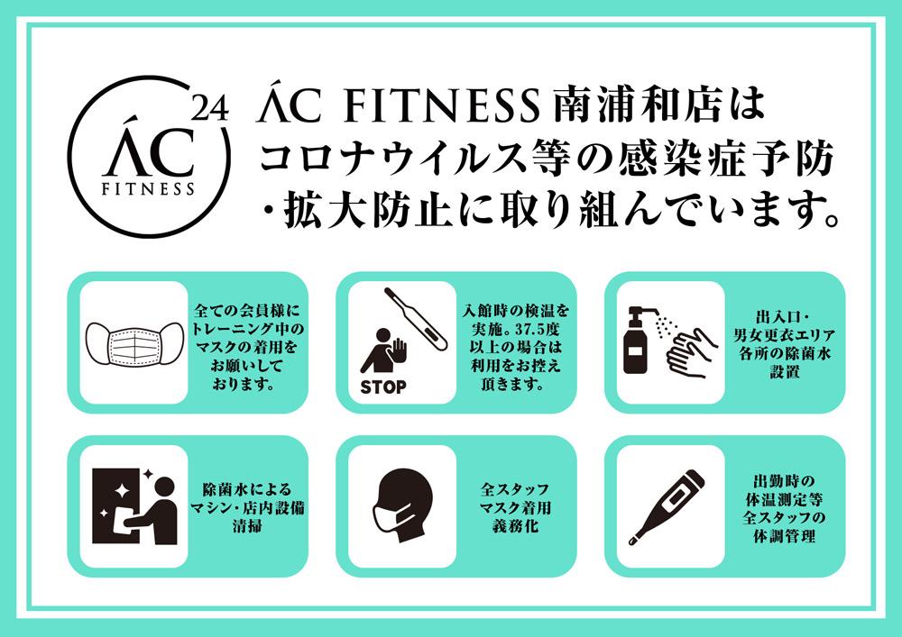Ac Fitness南浦和 Ä»Šãªã'‰æœˆä¼šè²»5980円